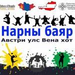 20.+21.5.: Нарны Баяр - Sonnenfest 2017